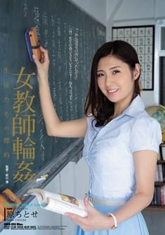 >Chitose Hara หายใจก็ผิดศิษย์ล้างครู SHKD-655 ซับไทย jav