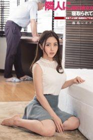 >Reona Kirishima แฟนงี่เง่าสะเด่ามนุษย์ลุง DASD-542 ซับไทย jav