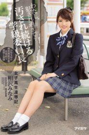>Minami Aizawa หัวหน้าห้องงานเข้า IPZ-891 ซับไทย jav