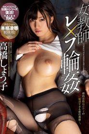 >Shoko Takahashi ครูแสนดีคลาสนี้เพื่อเธอ MIDE-582 ซับไทย jav