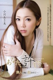>Asami Ogawa ติดใจชายข้างห้อง RBD-228 ซับไทย jav