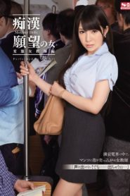 >Yuuko Ono ครูสาวปรารถนาไม่สิ้นสุด SNIS-441 ซับไทย jav