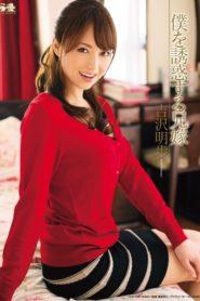 >Akiho Yoshizawa พี่สะใภ้ที่รัก SOE-936 ซับไทย jav