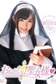 >Nana Ayano แม่ชีตัวดี XVSR-060 ซับไทย jav