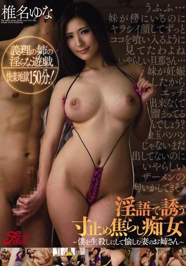 >Yuna Shiina พี่เมียอารมณ์เปลี่ยว JUFD-369 ซับไทย jav