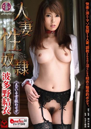 >ONGP-008 ซับไทย Yui Hatano ทาสเซ็กซ์แม่บ้านสาว JAV SUBTHAI