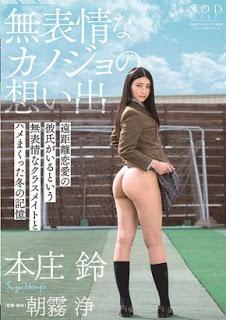 >STARS-187 ซับไทย Suzu Honjo เห็นค่าแค่เจี๊ยวคู่เหนี่ยวคั่นเวลา AV SUBTHAI