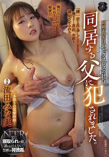 >ATID-429 Minami Nagata อ้างว้างห้าปีแถมฟรีห้าดอก AV SUBTHAI