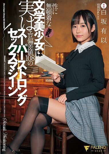 >FSDSS-163 ซับไทย Yui Shirasaka เด็กเรียนวัยใส ติดใจวิชารัก JAV