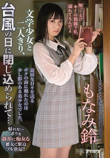 >IPX-501 Rin Monami สองต่อสองสนองท่ายาก AV SUBTHAI