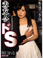 >MEYD-101 ซับไทย Rena Sakaguchi เมียเพื่อนสะเทือนใจ JAV