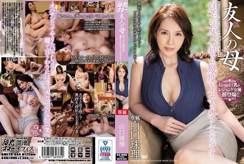>MEYD-644 Shuri Yamaguchi ขอแตกในสักที ได้เย็ดหีแม่เพื่อน JAV