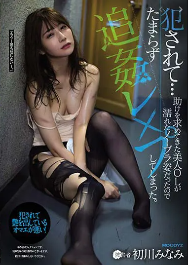 >MIDE-855 ซับไทย Minami Hatsukawa หนีอ้วนมาพึ่งน้าทะลึ่งซ้ำดาบสอง AV SUBTHAI