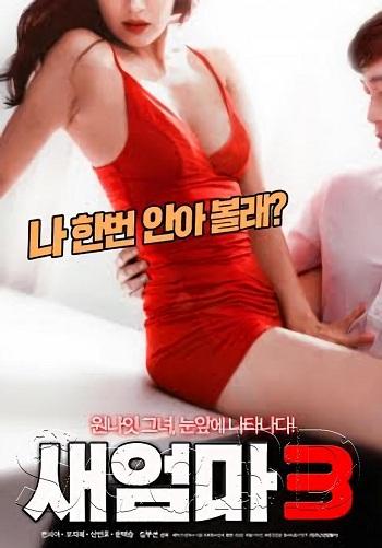 >หนังโป๊ Korea [18+] พนักงานสาวเกาหลีดูแลพ่อ หนังอาร์เกาหลี อีโรติค HD1080 ซับไทย