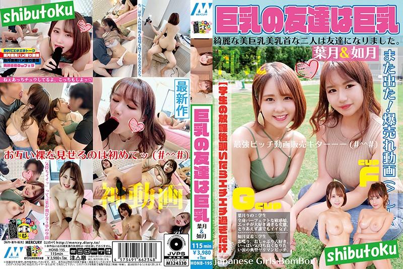 >HONB-195 ซับไทย Kisaragi Natsuki,Hazuki Rino ดูโอ้โชว์เสียวหี AV SUBTHAI
