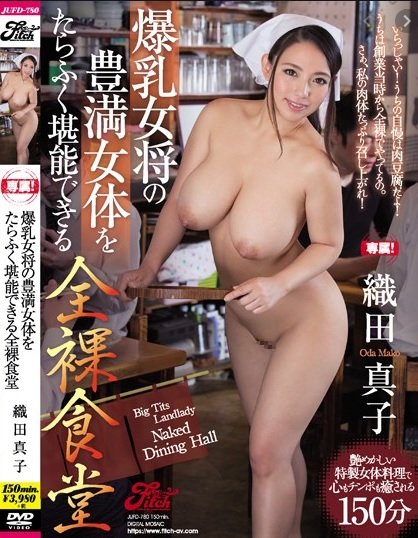 >JUFD-780 ซับไทย Oda Mako เด็กเสริฟสาวโป๊ยั่วให้กินเธอ หนังเอวี
