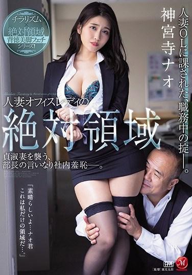 >JUL-461 ซับไทย Nao Jinguji เย็ดกับผอ. รอเลื่อนขั้น หนังเอวี