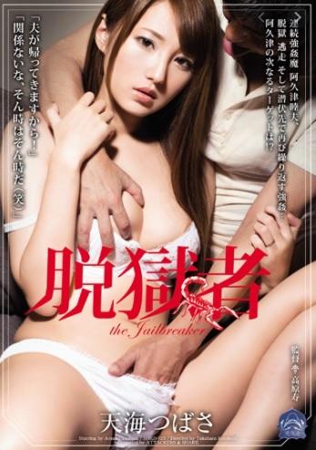 >SHKD-723 ซับไทย Tsubasa Amami แหกคุกมาปล้นหี หนังเอวี