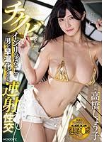 >MIDE-862 ซับไทย Shoko Takahashi ออกมาเที่ยวหีเสียวนอกบ้าน JAV