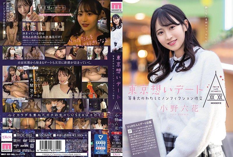 >MIDE-882 ซับไทย Rikka Ono นัดออกเดทเย็ดสาวสวย JAV