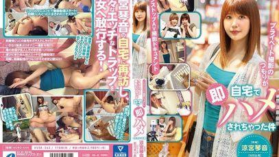 >XVSR-563 ซับไทย Kotone Suzumiya,Maria Wakatsuki เกมพาเสียว ใครแพ้เดี๋ยวแก้ผ้า JAV