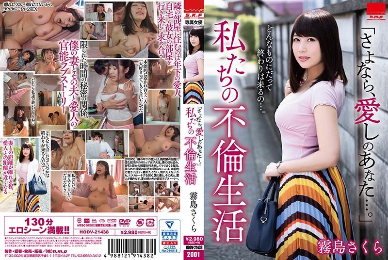 >HODV-21438 ซับไทย Sakura Kirishima แอร์กี่พาทุกข์ซุกอีหนูข้างห้อง AV SUBTHAI