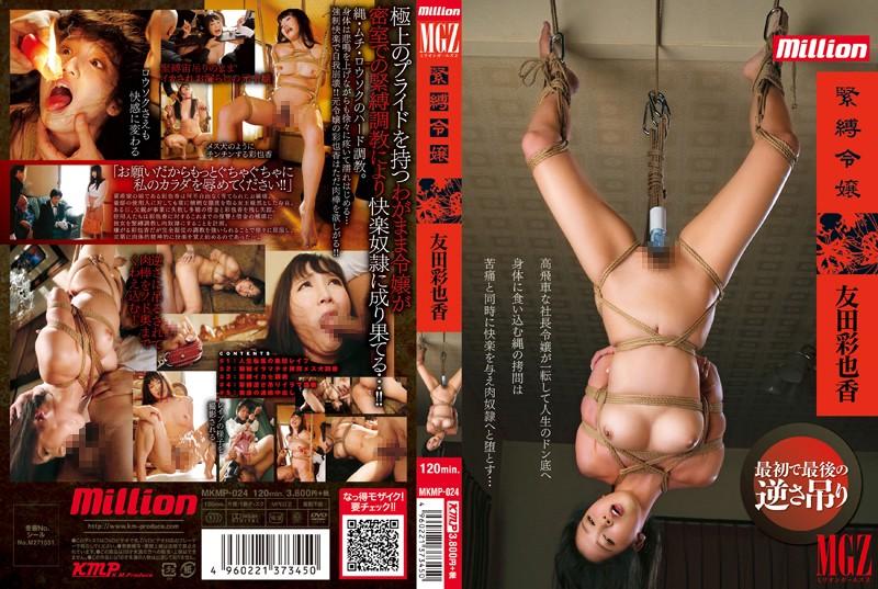 >MKMP-024 ซับไทย Ayaka Tomoda เสียวนะพี่ หีหนูแน่น JAV