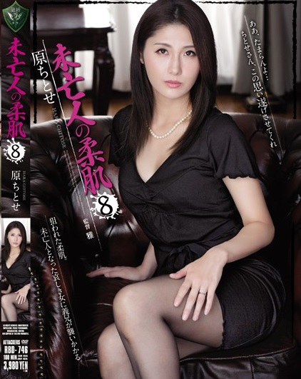 >RDB-746 ซับไทย Hara Chitose แม่ม่ายงานดี โดนดูดหี ลีลาเด็ด AV SUBTHAI