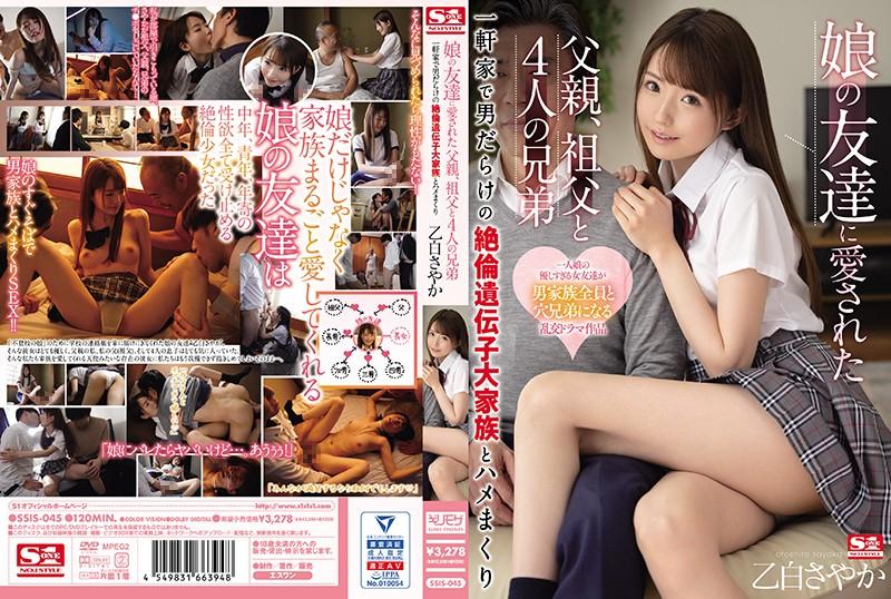 >SSIS-045 ซับไทย Sayaka Otsushiro นางฟ้ามาโปรดปรี้โหดยกบ้าน AV SUBTHAI