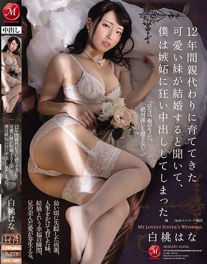 >JUL-586 ซับไทย Hana Shirato ไข่ในหินสุดถวิลพี่จอมปาด AV SUBTHAI